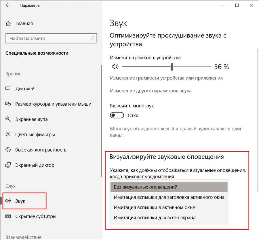 включение визуальных оповещений для звуковых уведомлений в Windows 10
