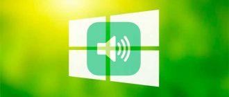 Как включить визуальные оповещения для звуковых уведомлений в Windows 10