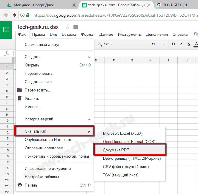 Excel в PDF Google Drive