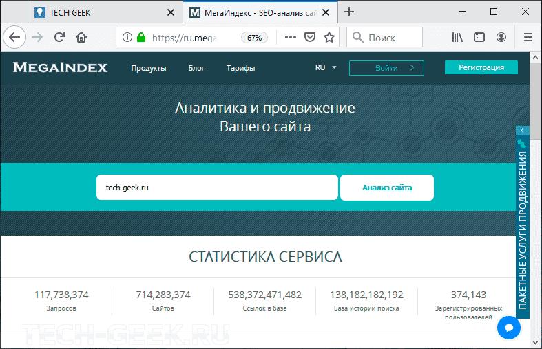 Найти похожие сайты с помощью сервиса Megaindex