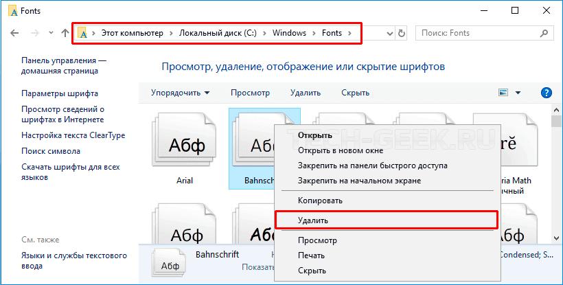 Ненужные файл Windows 10. Папка fonts