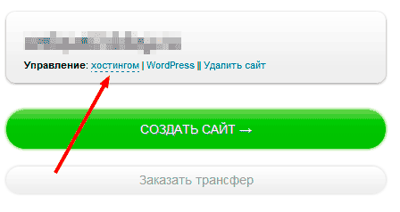 FTP-доступа к файлам сайта