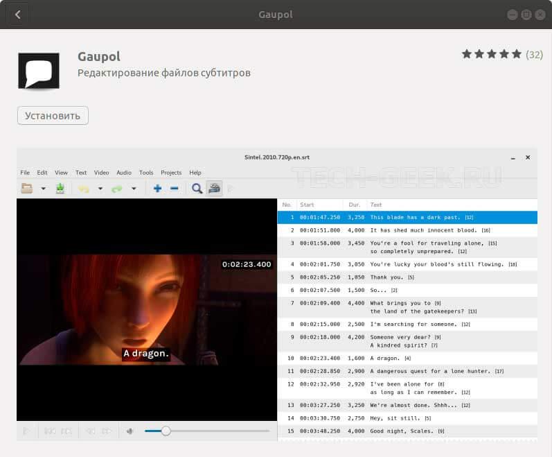 Gaupol: редактор субтитров для Linux