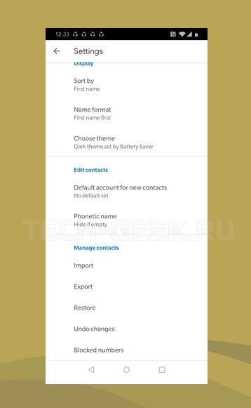 Параметры приложения Google Contacts