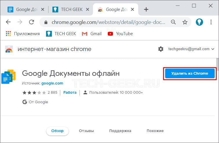 google документы офлайн установка расширения