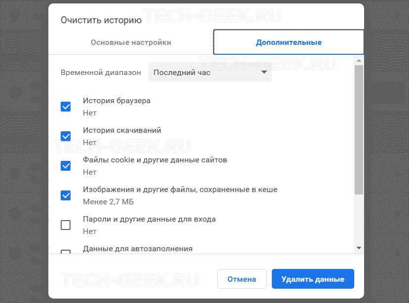 Невозможно загрузить файл в Google Документы. Очистить кеш и файлы cookie
