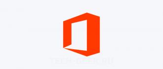 Сколько времени можно использовать Microsoft Office без активации
