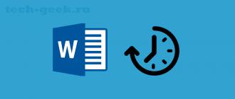 Как узнать сколько времени потрачено на работу с документом Word