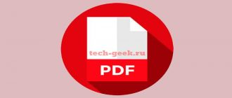 Как можно открыть и просмотреть PDF файл