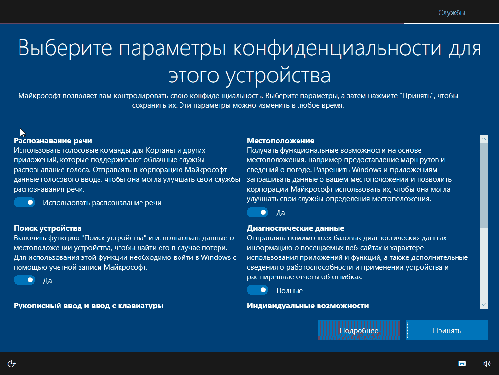 приватность Windows 10