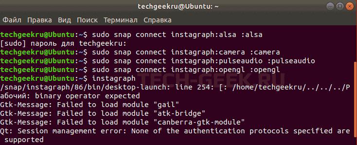 инстаграм linux установка Instagrah в терминале ubuntu