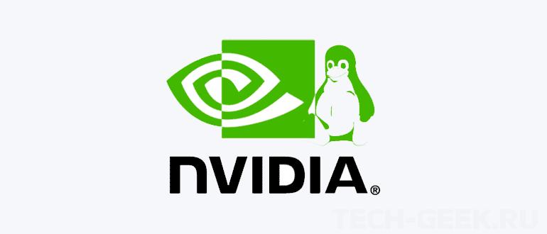 Установка драйверов Nvidia в Ubuntu