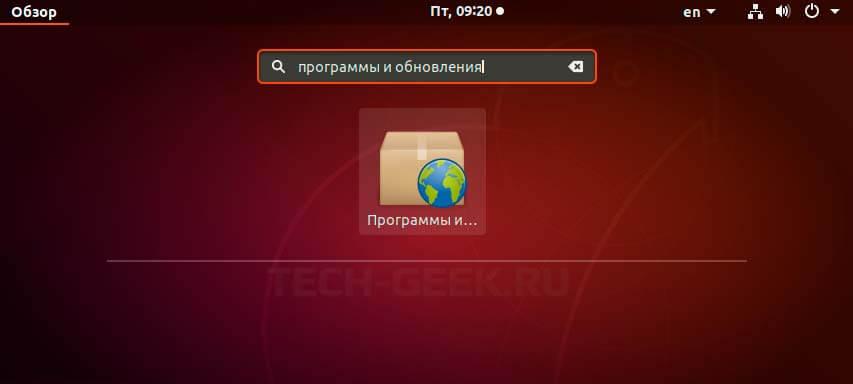 Программы и обновления Ubuntu