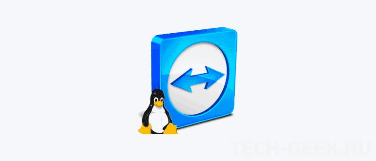 Установка и использование Teamviewer Linux