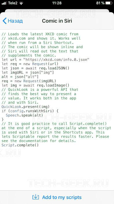 Приложение Scriptable позволяет автоматизировать iOS c помощью JavaScript