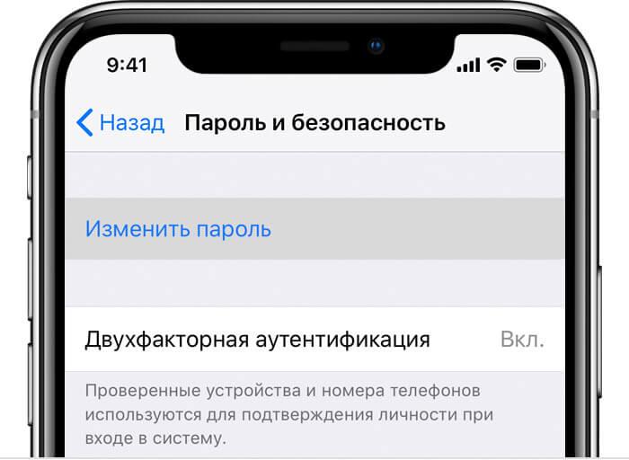 iphone настройка двухфакторной аутентификации
