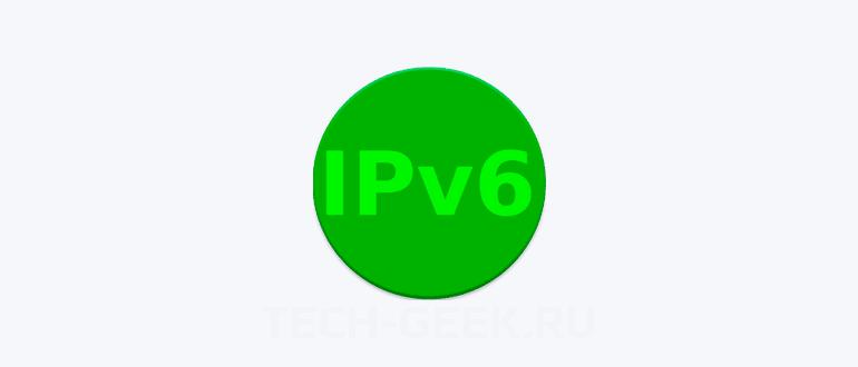 ipv6 настройка
