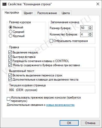 История командной строки Windows