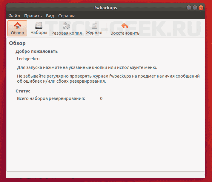 бэкап linux