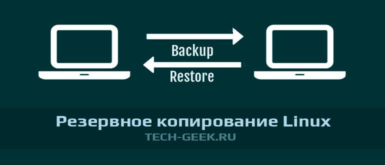 Программы резервного копирования Linux