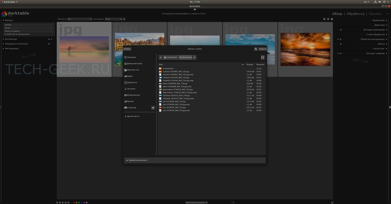 редактор изображений Linux