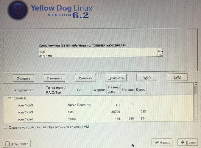 Подготовка разделов для установки Yellow Dog Linux