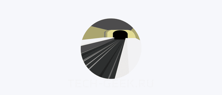 Туннель Linux