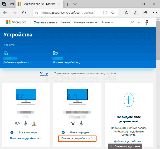 Управление устройствами Windows 10
