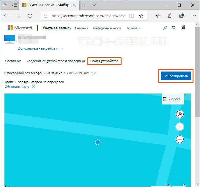 Поиск устройства Windows 10