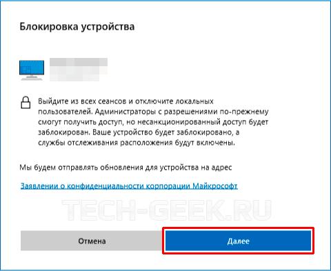 Удаленная блокировка Windows 10 через Интернет