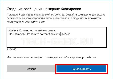 Сообщение о блокировке Windows 10