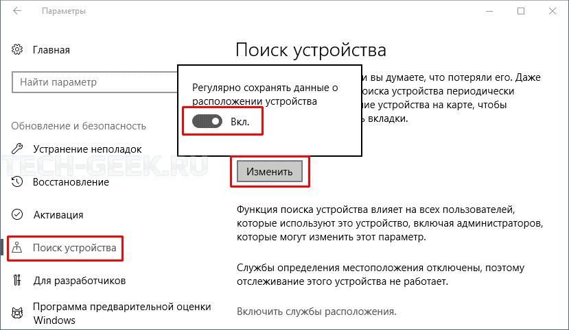 Включение функции поиск устройств Windows 10