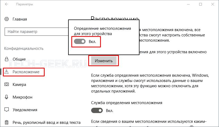 Включение функции определения местоположения Windows 10