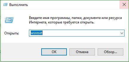 microsoft windows store не работает решение