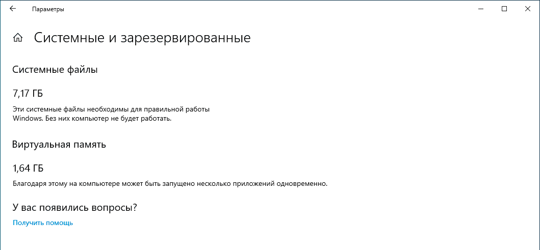 резервное хранилище windows отключено