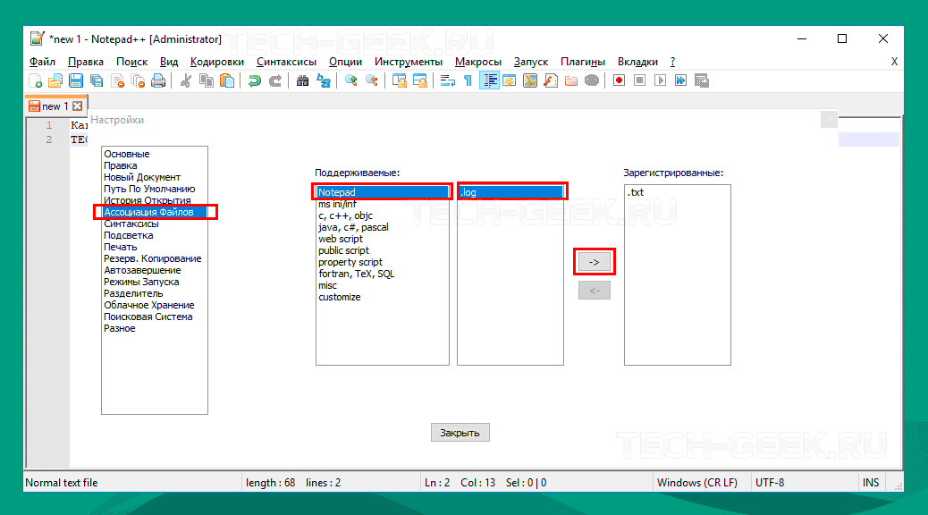 notepad++ тип файла ассоциации