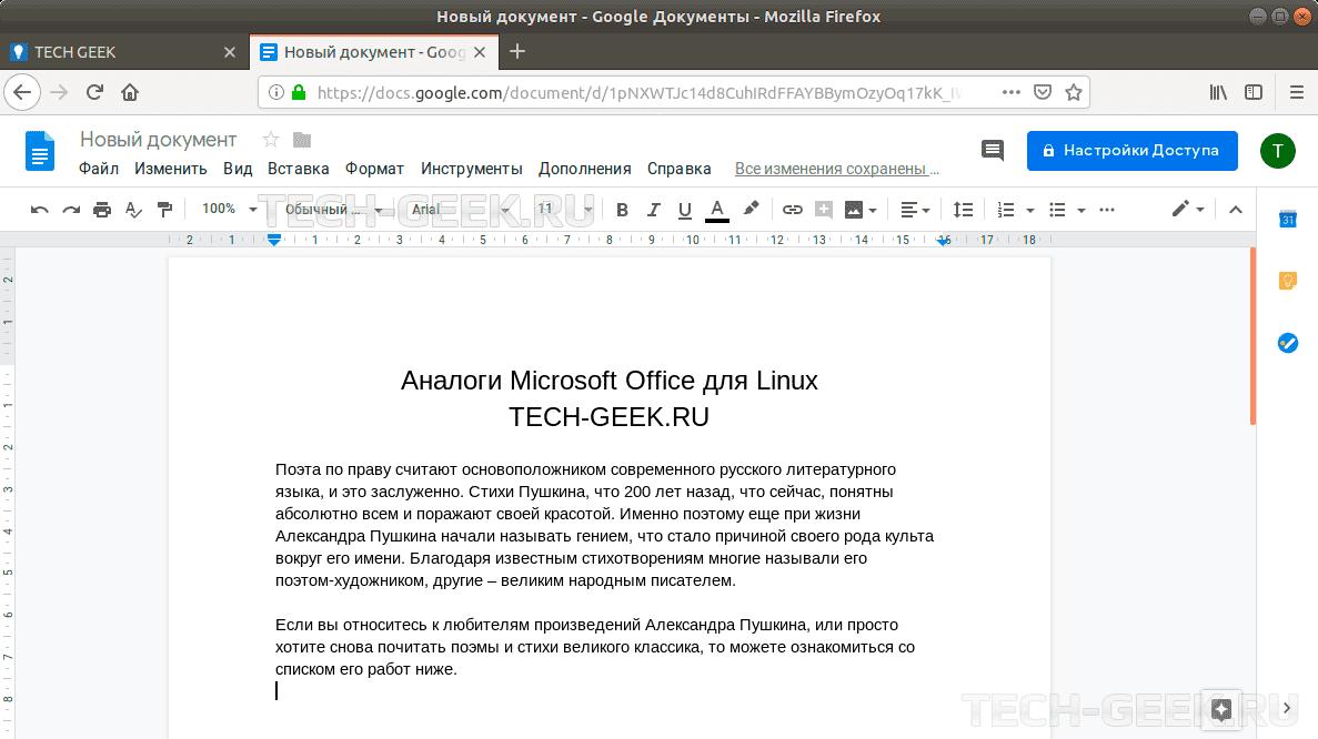 Google Документы: онлайн аналог Офис для Linux