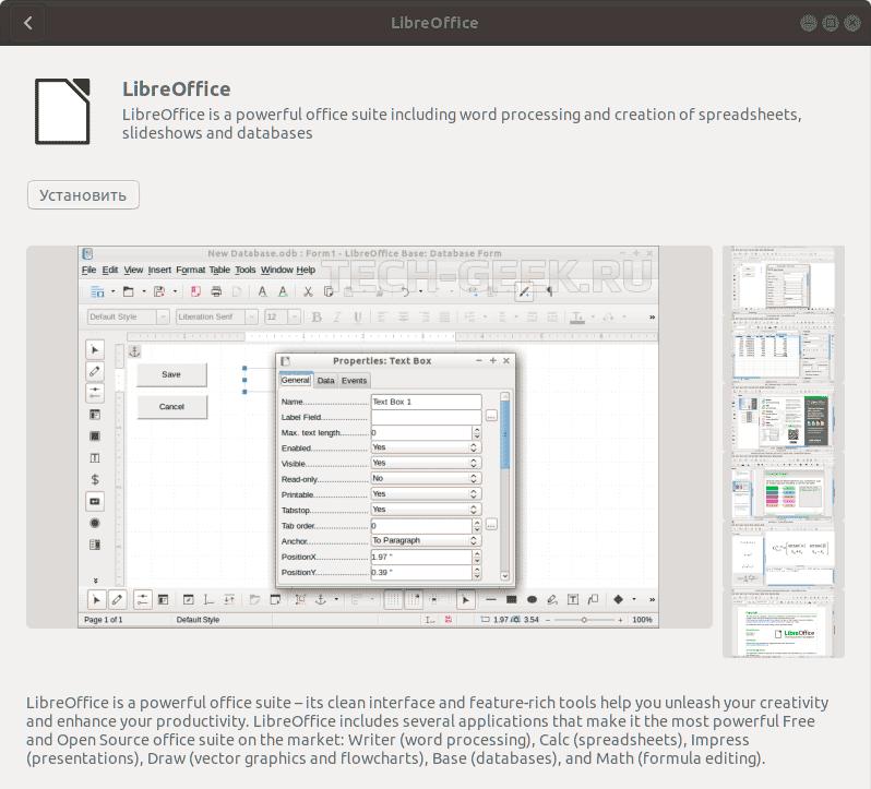 Текстовый редактор LibreOffice в репозитории Ubuntu