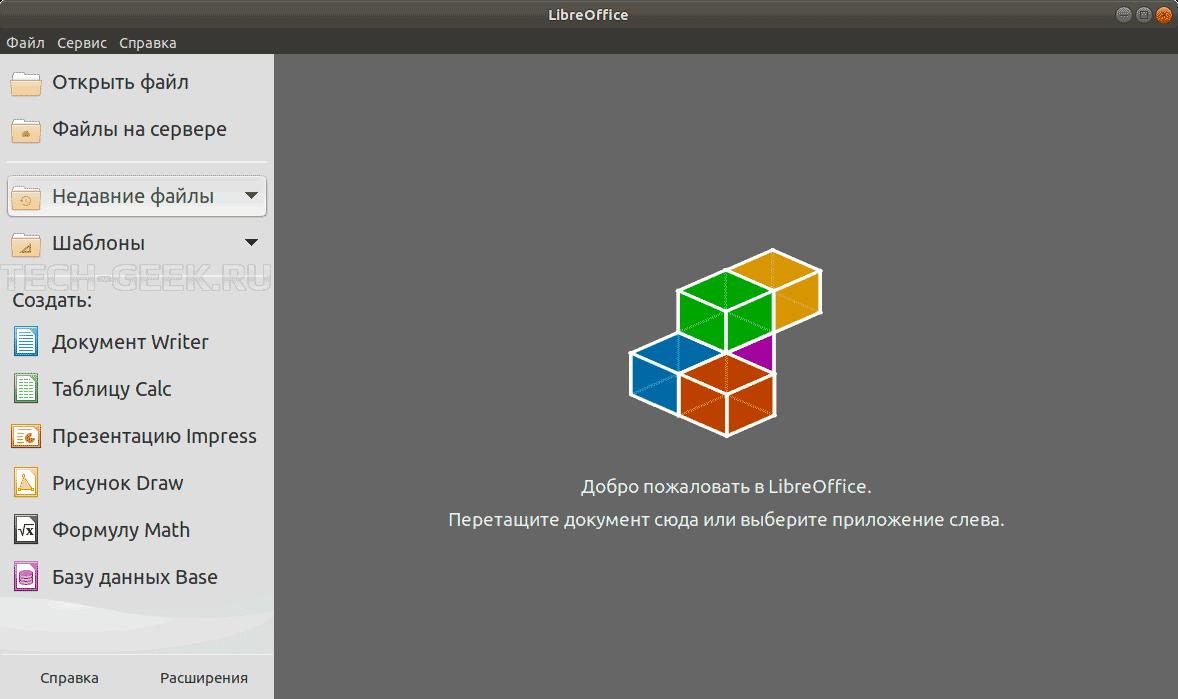 Выбор действия при начальном запуске текстового редактора LibreOffice