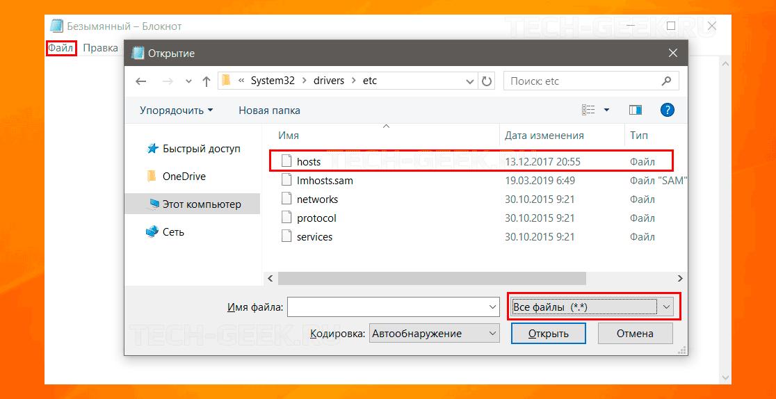Перенаправление сайта открытие файла hosts