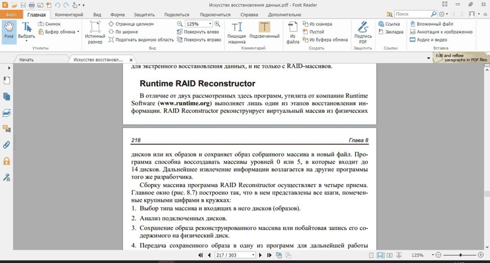 открыть PDF файл