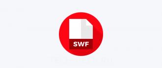 Как открыть SWF-файл