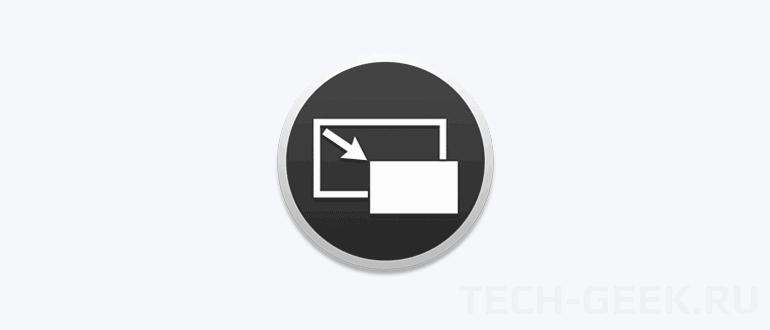 Картинка в картинке Chrome