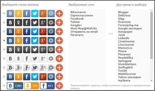 pluso выбор социальных кнопок