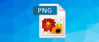 не отображаются PNG файлы на сайте