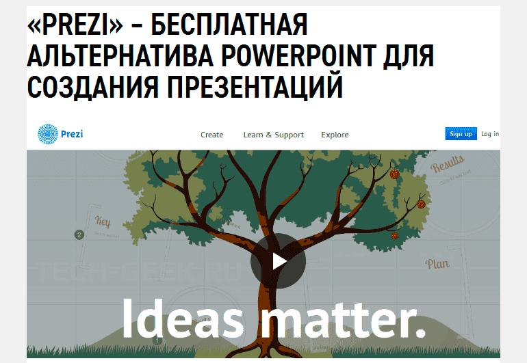 Аналог PowerPoint Prezi