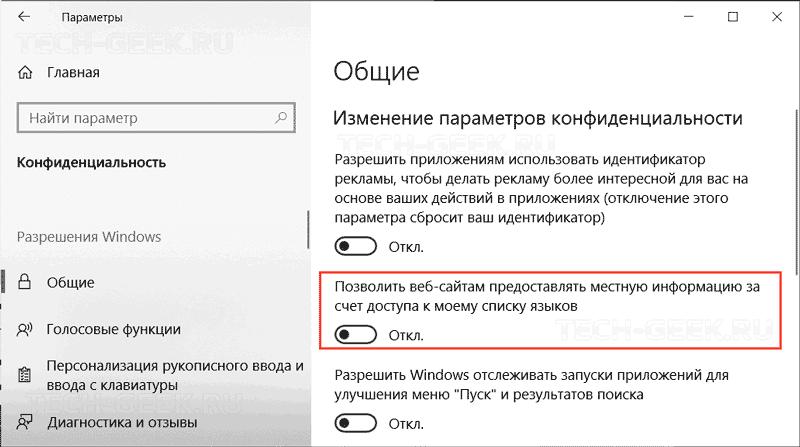 разрешить или запретить сайтам определять язык операционной системы