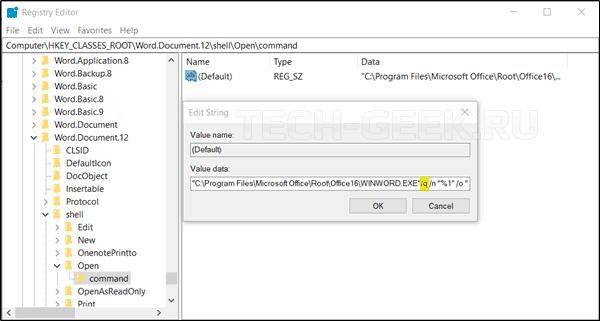 Как запретить Word и Excel использовать комбинацию Win + M