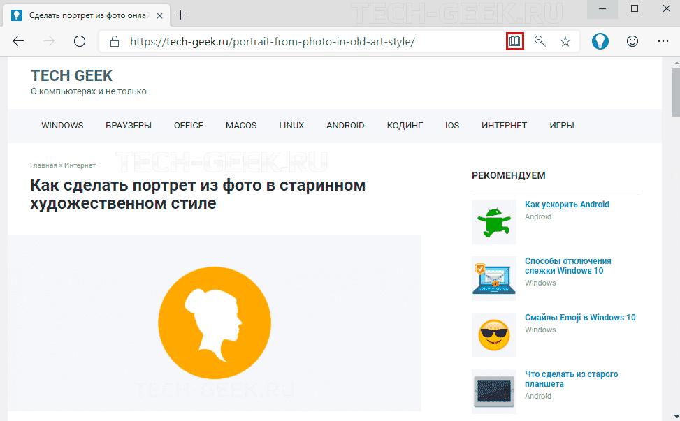 Распечатать без рекламы в браузере Edge