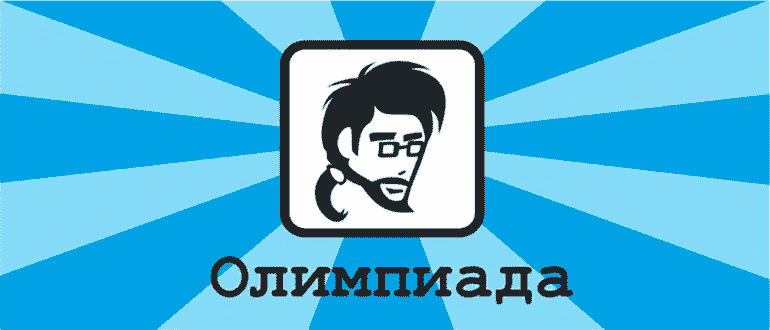 Олимпиады по программированию